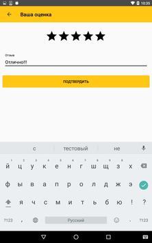 ГрузоВозов screenshot 4