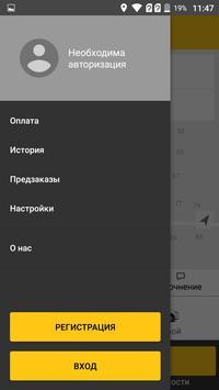 Новое Такси. Город Оса poster