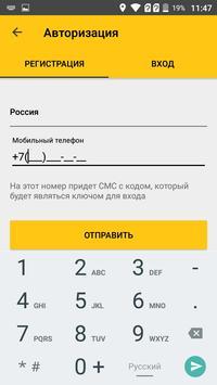 Новое Такси. Город Оса apk screenshot
