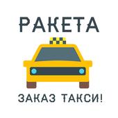 Ракета — заказ такси! icon