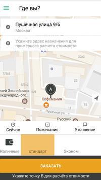 Ракета — заказ такси! poster