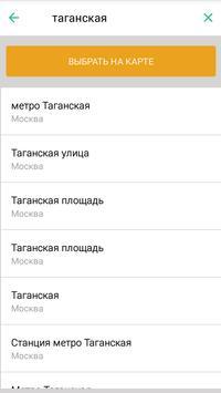 Ракета — заказ такси! screenshot 1