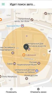 Ракета — заказ такси! screenshot 2