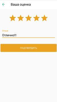 Ракета — заказ такси! screenshot 3