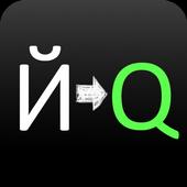йцук to qwer — переклад паролю icon
