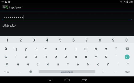 йцук to qwer — переклад паролю screenshot 2