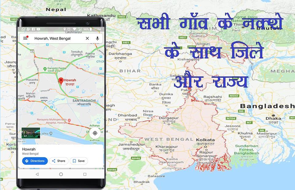 All Village Map - ग्राम नक्शा for Android - APK Download