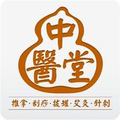中医堂:推拿、刮痧、拔罐、艾灸、针刺 治百病 icon