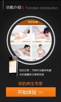 中医堂:推拿、刮痧、拔罐、艾灸、针刺 治百病 apk screenshot