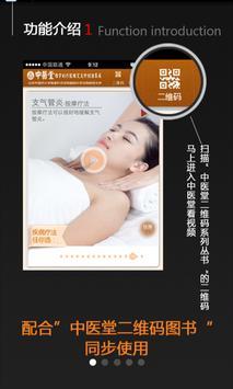 中医堂:推拿、刮痧、拔罐、艾灸、针刺 治百病 poster