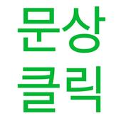 문상클릭-노가다,공짜문상 icon