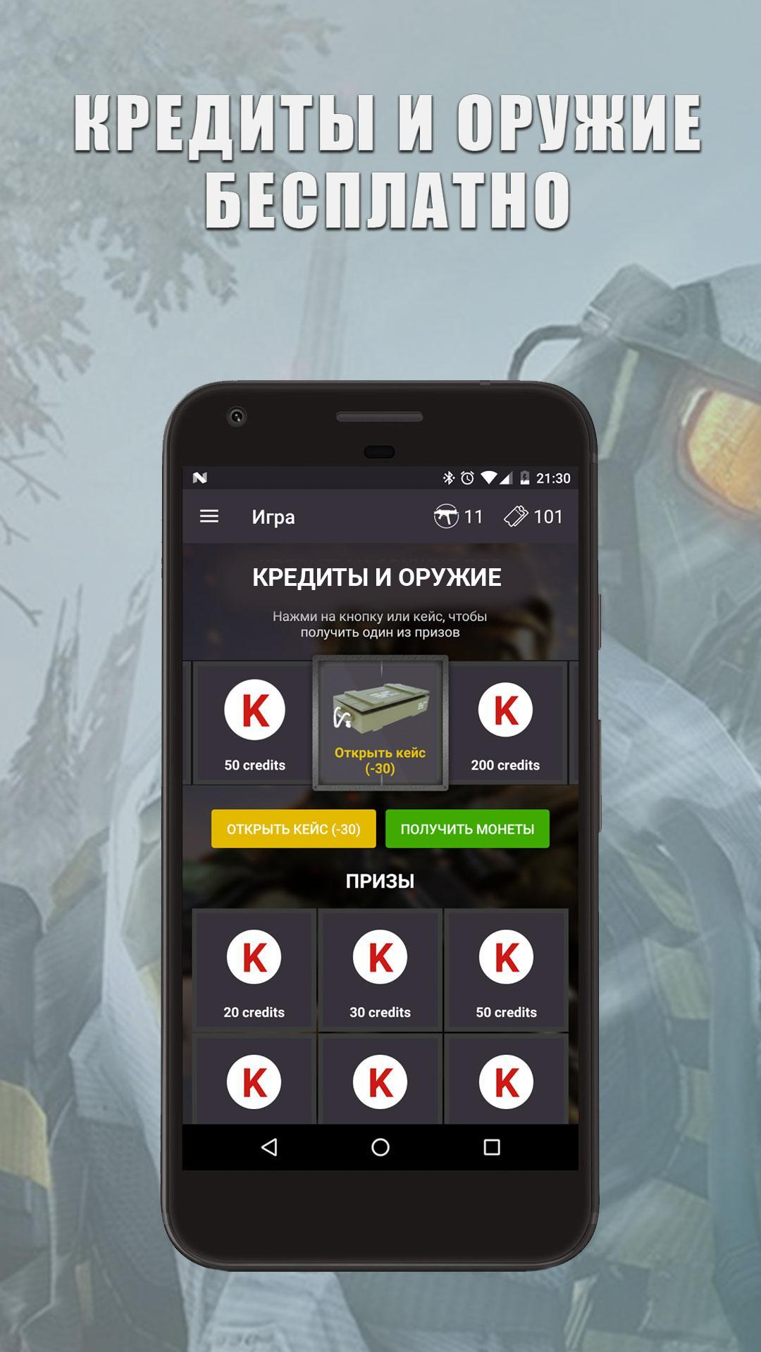 Crd Credits For Warface For Android Apk Download