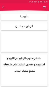 وصفات لترطيب الشفاه screenshot 8