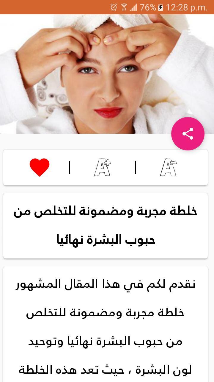 وصفات لازالة حب الشباب بدون نت For Android Apk Download