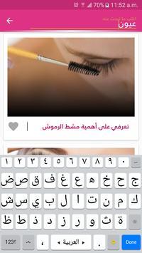 وصفات مكياج الوجه والعيون بدون نت screenshot 4