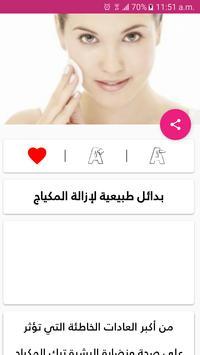 وصفات مكياج الوجه والعيون بدون نت screenshot 5