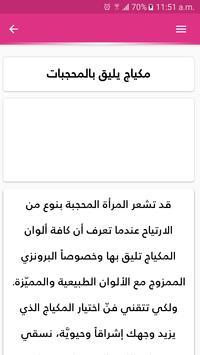 وصفات مكياج الوجه والعيون بدون نت screenshot 6