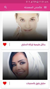 وصفات مكياج الوجه والعيون بدون نت screenshot 8