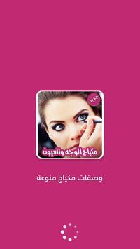 وصفات مكياج الوجه والعيون بدون نت poster