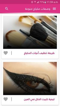 وصفات مكياج الوجه والعيون بدون نت screenshot 10