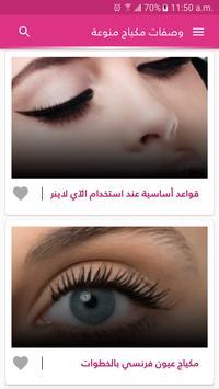 وصفات مكياج الوجه والعيون بدون نت screenshot 1