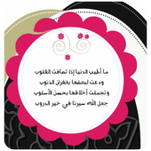 حكم و أمثال عربية icon