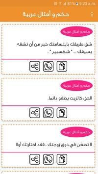 حكم و أمثال عربية screenshot 3