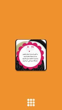 حكم و أمثال عربية poster