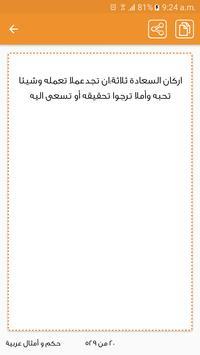حكم و أمثال عربية screenshot 11