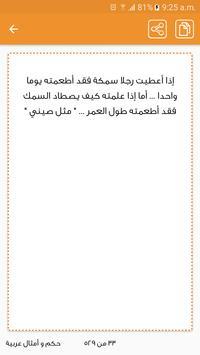 حكم و أمثال عربية screenshot 12