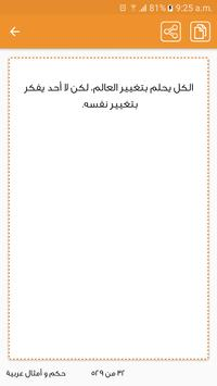 حكم و أمثال عربية screenshot 13