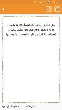 حكم و أمثال عربية screenshot 14