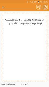 حكم و أمثال عربية screenshot 15
