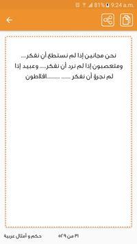 حكم و أمثال عربية screenshot 16