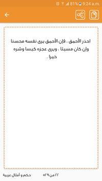 حكم و أمثال عربية screenshot 17