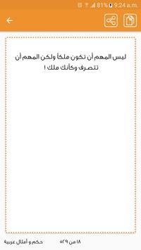 حكم و أمثال عربية screenshot 18