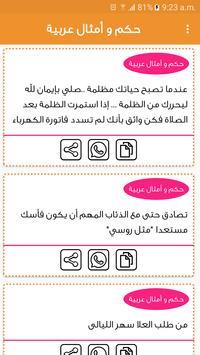 حكم و أمثال عربية screenshot 1