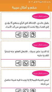 حكم و أمثال عربية screenshot 2