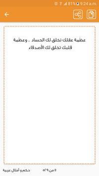 حكم و أمثال عربية screenshot 7