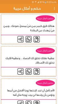 حكم و أمثال عربية screenshot 4