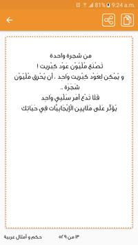 حكم و أمثال عربية screenshot 5