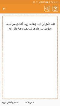 حكم و أمثال عربية screenshot 6