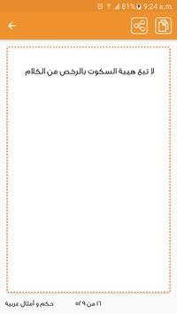 حكم و أمثال عربية screenshot 8