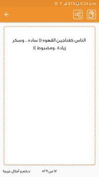 حكم و أمثال عربية screenshot 9