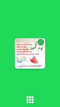 ادعية ورسائل يوم الجمعة بدون انترنت الملصق