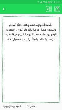 ادعية ورسائل يوم الجمعة بدون انترنت تصوير الشاشة 14
