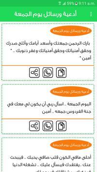 ادعية ورسائل يوم الجمعة بدون انترنت تصوير الشاشة 1
