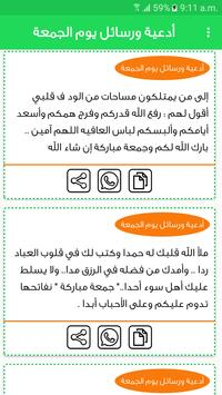 ادعية ورسائل يوم الجمعة بدون انترنت تصوير الشاشة 2