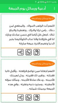 ادعية ورسائل يوم الجمعة بدون انترنت تصوير الشاشة 3
