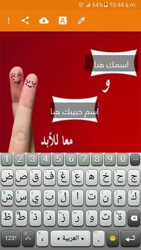 اكتب اسمك واسم حبيبك على صورة 2018 screenshot 11